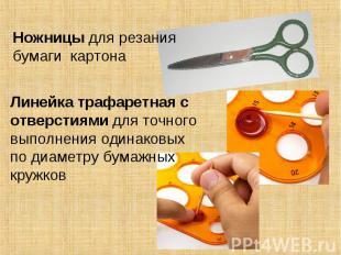 Ножницы для резания бумаги картона Линейка трафаретная с отверстиями для точного