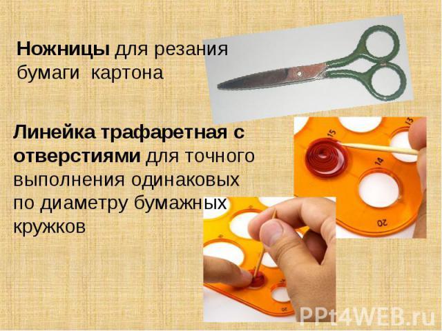 Ножницы для резания бумаги картона Линейка трафаретная с отверстиями для точного выполнения одинаковых по диаметру бумажных кружков