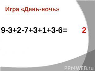 Игра «День-ночь» 9-3+2-7+3+1+3-6=