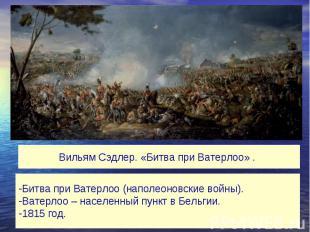 Вильям Сэдлер. «Битва при Ватерлоо» . Битва при Ватерлоо (наполеоновские войны).