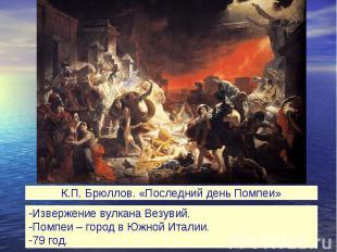 К.П. Брюллов. «Последний день Помпеи»Извержение вулкана Везувий.Помпеи – город в