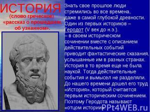 ИСТОРИЯ (слово греческое) «рассказ о прошедшем, об узнанном». Знать свое прошлое