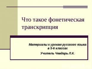 Что такое фонетическая транскрипция Материалы к урокам русского языка в 5-6 клас