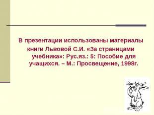 В презентации использованы материалыкниги Львовой С.И. «За страницами учебника»:
