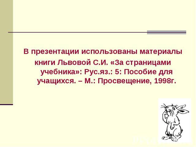 В презентации использованы материалыкниги Львовой С.И. «За страницами учебника»: Рус.яз.: 5: Пособие для учащихся. – М.: Просвещение, 1998г.