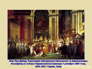 Жак-Луи Давид. Коронация императора Наполеона I и императрицы Жозефины в соборе