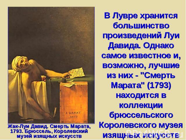 В Лувре хранится большинство произведений Луи Давида. Однако самое известное и, возможно, лучшие из них -