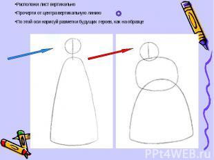 Расположи лист вертикальноПрочерти от центра вертикальную линиюПо этой оси нарис