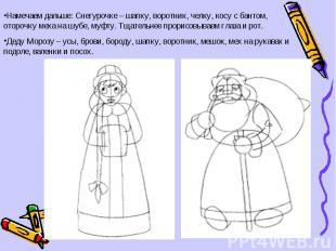 Намечаем дальше: Снегурочке – шапку, воротник, челку, косу с бантом, оторочку ме