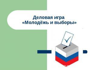 Деловая игра «Молодёжь и выборы»