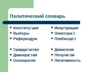Политический словарь Конституция ВыборыРеферендумГражданствоДемократияОхлократия
