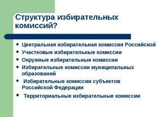 Структура избирательных комиссий? Центральная избирательная комиссия Российской