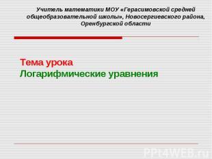 Учитель математики МОУ «Герасимовской средней общеобразовательной школы», Новосе