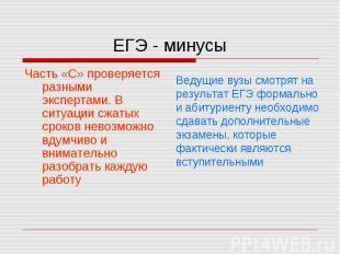 ЕГЭ - минусы Часть «С» проверяется разными экспертами. В ситуации сжатых сроков