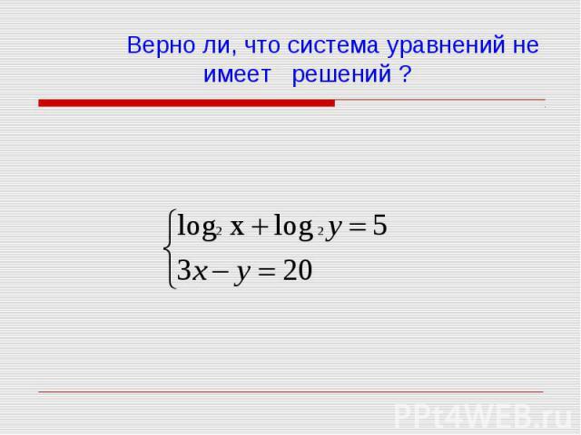 Верно ли, что система уравнений не имеет решений ?