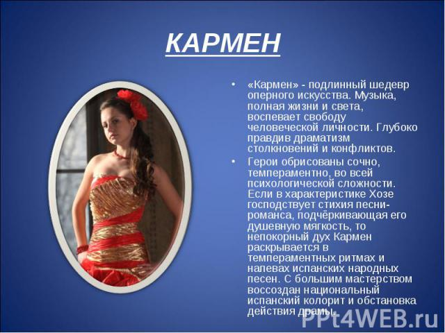 a character analysis of carmen in carmen the premier Everything you ever wanted to know about carmen in bel canto character analysis carmen's character is all about discovery and exploration.