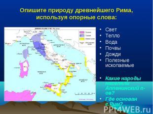 Опишите природу древнейшего Рима, используя опорные слова: СветТепло Вода Почвы