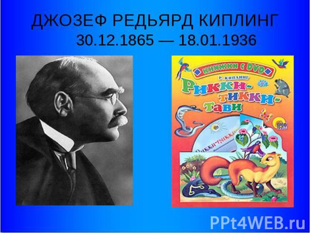 ДЖОЗЕФ РЕДЬЯРД КИПЛИНГ 30.12.1865 — 18.01.1936