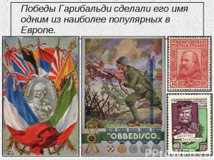 Победы Гарибальди сделали его имя одним из наиболее популярных в Европе.