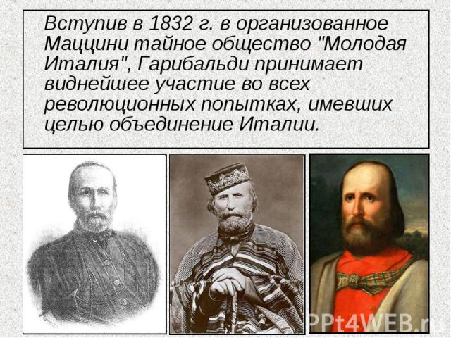 Вступив в 1832 г. в организованное Маццини тайное общество