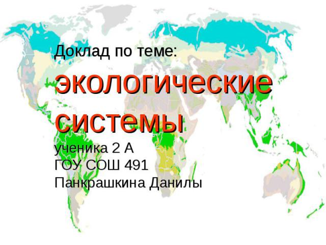 Экологические системы класс презентация к уроку Окружающий мир Доклад по теме экологические системыученика 2 АГОУ СОШ 491Панкрашкина Данилы
