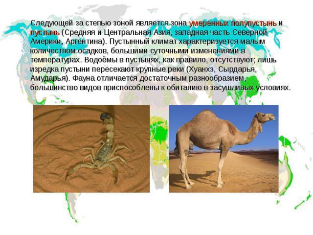 Следующей за степью зоной является зона умеренных полупустынь и пустынь (Средняя и Центральная Азия, западная часть Северной Америки, Аргентина). Пустынный климат характеризуется малым количеством осадков, большими суточными изменениями в температур…