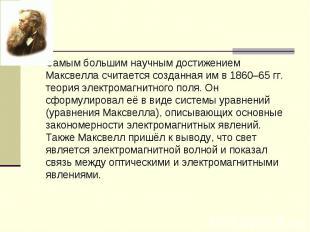 Самым большим научным достижением Максвелла считается созданная им в 1860–65 гг.