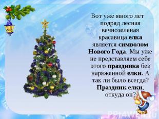 Вот уже много лет подряд лесная вечнозеленая красавица елка является символом Но