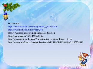 Источники:http://romantic-online.com/blog/Novui_god/378.htmhttp://www.itcrussia.