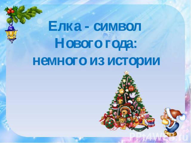 Елка - символ Нового года: немного из истории
