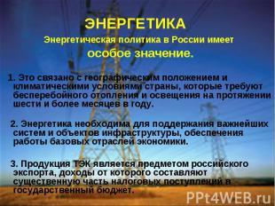 ЭНЕРГЕТИКА Энергетическая политика в России имеет особое значение. 1. Это связан