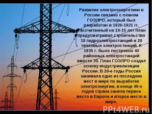 Развитие электроэнергетики в России связано с планом ГОЭЛРО, который был разрабо