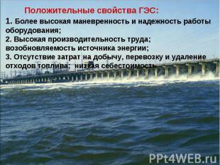 Положительные свойства ГЭС:1. Более высокая маневренность и надежность работы об