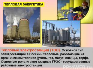ТЕПЛОВАЯ ЭНЕРГЕТИКА Тепловые электростанции (ТЭС). Основной тип электростанций в