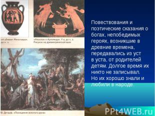 Повествования и поэтические сказания о богах, непобедимых героях, возникшие в др
