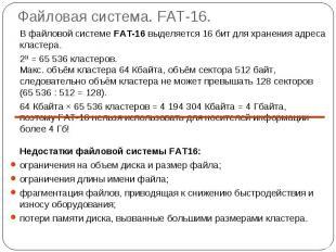Файловая система. FAT-16. В файловой системе FAT-16 выделяется 16 бит для хранен