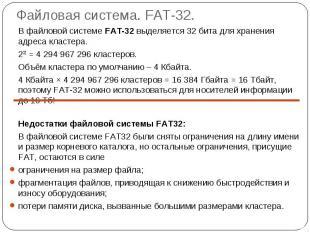 Файловая система. FAT-32. В файловой системе FAT-32 выделяется 32 бита для хране