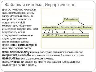 Файловая система. Иерархическая. Для ОС Windows корневым каталогом можно считать