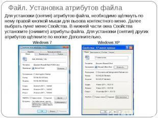 Файл. Установка атрибутов файла Для установки (снятия) атрибутов файла, необходи