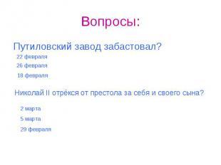 Вопросы: Путиловский завод забастовал?Николай II отрёкся от престола за себя и с