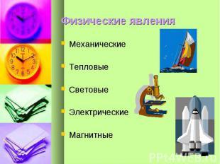 Физические явления МеханическиеТепловыеСветовыеЭлектрическиеМагнитные