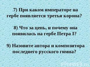 7) При каком императоре на гербе появляется третья корона? 8) Что за цепь, и поч
