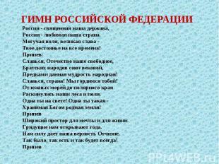 ГИМН РОССИЙСКОЙ ФЕДЕРАЦИИ Россия - священная наша держава, Россия - любимая наша