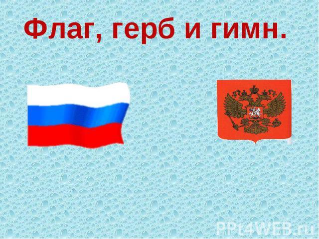 Флаг, герб и гимн.