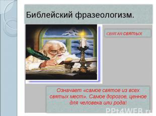 Библейский фразеологизм. СВЯТАЯ святыхОзначает «самое святое из всех святых мест