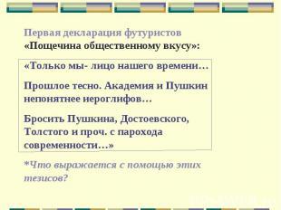 Первая декларация футуристов «Пощечина общественному вкусу»:«Только мы- лицо наш