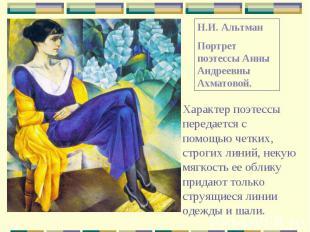 Н.И. АльтманПортрет поэтессы Анны Андреевны Ахматовой.Характер поэтессы передает