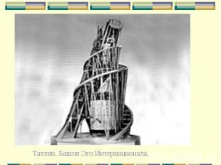 Татлин. Башня Эго Интернационала.