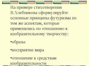 На примере стихотворения В.Хлебникова сформулируйте основные принципы футуризма