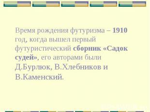 Время рождения футуризма – 1910 год, когда вышел первый футуристический сборник
